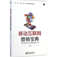 移动互联网营销宝典 刘徽 著