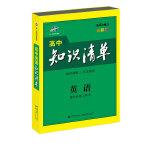 高中知识清单 英语 高中必备工具书 第4次修订 全彩版(2017)