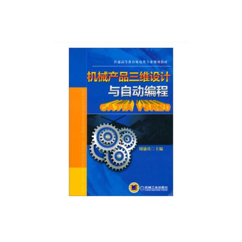 機械產品三維設計與自動編程—catia v5r20(普通高等教育機電類專業