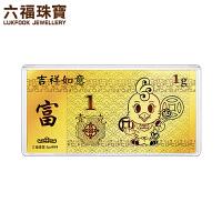 六福珠宝鸡年足金金条1克吉祥如意投资黄金纪念金砖HNG80008A