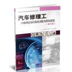 汽车修理工中级理论知识强化训练及模拟题集(修订版)