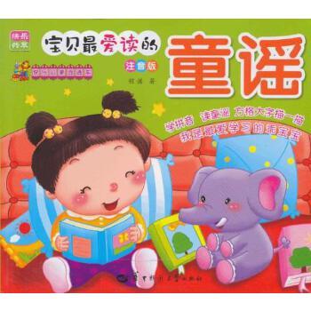 宝贝*爱读的童谣(注音版)/快乐启蒙直通车