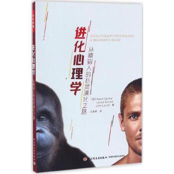 进化心理学-从猿到人的心灵演化之路