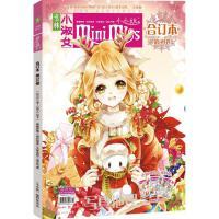 意林小小姐合订本(2014.11下―2014.12下)(总第34卷)