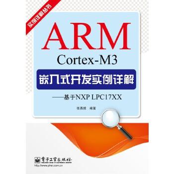 ARM Cortex-M3嵌入式开发实例详解