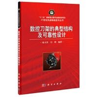 数控刀架的典型结构及可靠性设计
