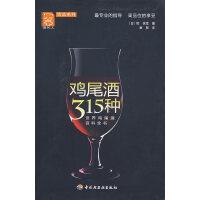 POD-鸡尾酒315种