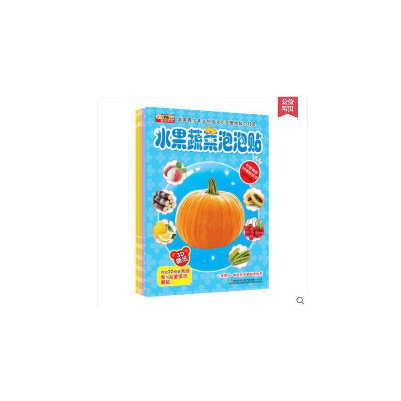 全4册小笨熊动漫图书系列 恐龙 水果蔬菜 认物 动物泡泡贴纸 3d撕纸