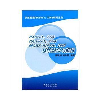 ISO9001:2008ISO14001:2004和OHSAS18001:2007系统整合与推行/快速精通ISO9001