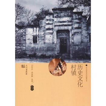 历史文化村镇