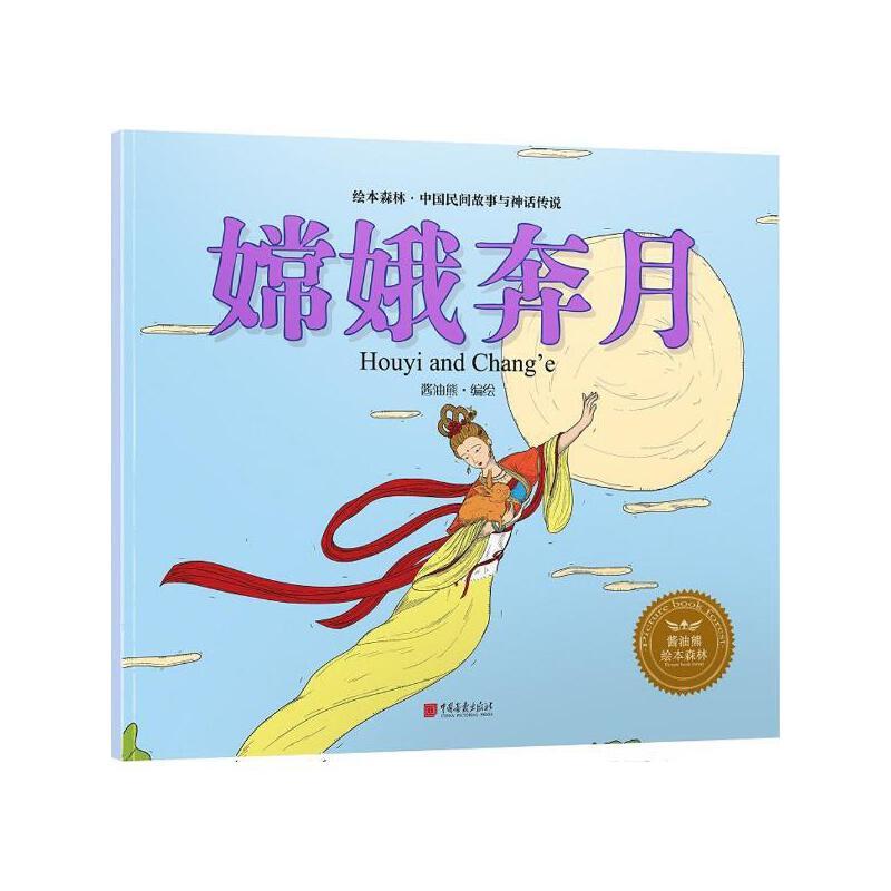 中国民间神话故事之嫦娥奔月/绘本森林 编者:酱油熊 译者:安芳图片