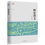 明史讲义(明史研究的奠基之作,构筑完整、系统、清晰的明史知识体系)