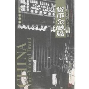 杭州老字号系列丛书 货币金融篇