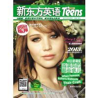 《新东方英语》中学生2013年9月号(电子杂志)(电子书)