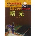 话说中华文明:华夏文明的曙光