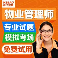 2016年物业管理师 Ksbao考试宝典 试题库辅导系列软件 历年真题 模拟试题 考前押卷 考试大纲 解题思路 单机版 在线发激活码