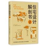 住宅设计解剖书2
