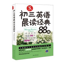 初三英语晨读经典88篇(第5版)