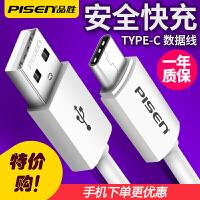 品胜type-c数据线5小米5s 4c华为P9 P10荣耀8乐视2手机1s充电器线