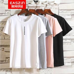 EASZin逸纯印品 短袖t恤男士韩版宽松圆领乱字母EAT印花大码T恤衫