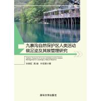 九寨沟自然保护区人类活动碳足迹及其碳管理研究(电子书)