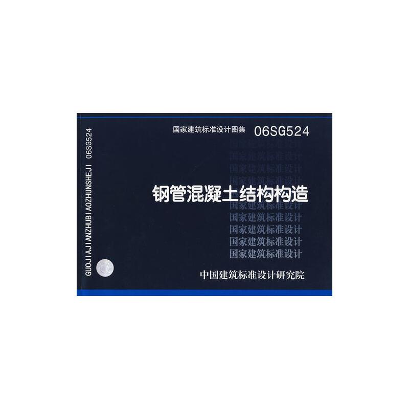 钢管混凝土结构构造》中国建筑标准设计院