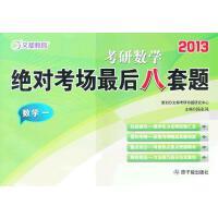 文都教育 汤家凤 2013考研数学绝对考场最后八套题(数学一)