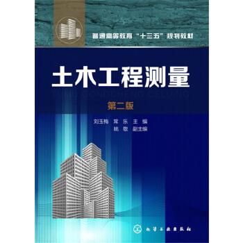 《土木工程测量(刘玉梅)(第二版)》(刘玉梅.)【简介