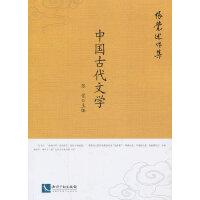 张觉述作集·中国古代文学