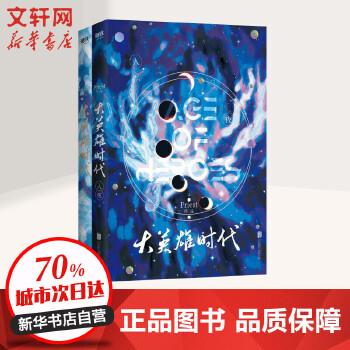 大英雄时代(全2册)(珍藏版) 北京联合出版公司