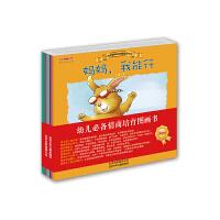 小兔杰瑞情商培育绘本系列(套装共8册)