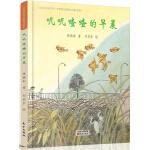 台湾经典儿童诗绘本    叽叽喳喳的早晨