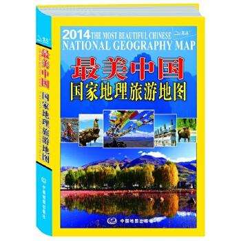 美中国国家地理旅游地图9787503180224