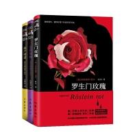 《罗生门玫瑰》+《遗产阴谋》+《女药剂师(悬疑世界文库)》(套装三册)