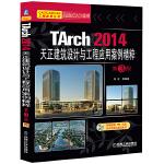 TArch 2014天正建筑设计与工程应用案例精粹 第3版