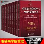 哈佛商学院管理与MBA案例全书 礼盒装 精装套装全套10册 集MBA案例 企业管理学理论集管理百科企业管理书籍现代企业