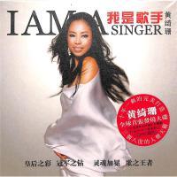 我是歌手-黄绮珊DSDCD( 货号:788301407)