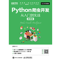 Python爬虫开发 从入门到实战(微课版)