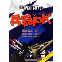 百科新势力:兵器PK