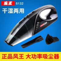 风王6132 汽车吸尘器 车用 迷你 车载 干湿两用 便携式 车用