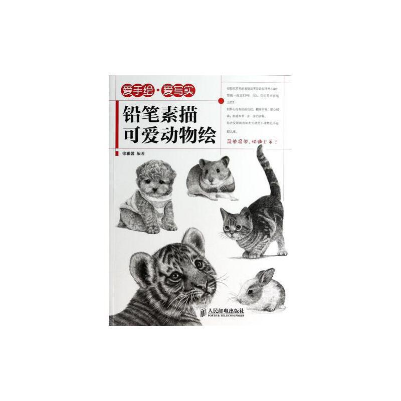 爱手绘爱写实(铅笔素描可爱动物绘) 徐雅馨 正版书籍