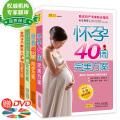 怀孕.胎教.准爸爸.月子护理完美方案【超值套装】赠DVD孕期瑜伽跟我练