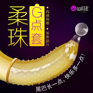 【九色生活】威尔乐避孕套安全套情趣颗粒高潮G点套计生持久安全套带刺凸点狼牙套2只