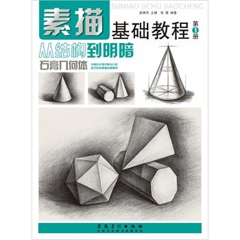 单个石膏几何体素描步骤图