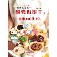 马琳的点心书之超爱做饼干3:最甜美的伴手礼(电子书)