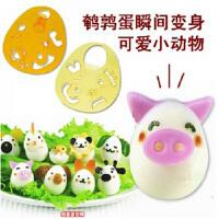小动物蛋蛋造型器 DIY鸡蛋模具可爱便当盒饭团寿司工具