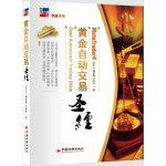 MT4黄金自动交易圣经(黄金自动化交易经典,  MT4套利交易圣经系列)