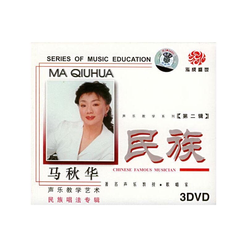 歌曲故乡雨马秋华_马秋华:声乐教学艺术民族唱法专辑(3dvd)