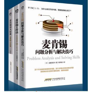 正版麦肯锡3册麦肯锡经典系列问题分析与解决技巧+工作法+用人标准麦肯锡本色企业管理麦肯锡传奇职工培训职场书