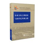 东亚文化之都建设与新世纪丝绸之路